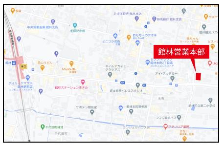 館林営業本部アクセスマップ
